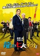 Ryuzo and the Seven Henchmen (DVD) (Normal Edition) (English Subtitled) (Japan Version)