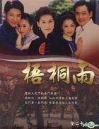 Wu Tong Yu (DVD) (End) (Taiwan Version)