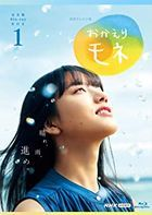 Okaeri Mone (Blu-ray) (Box 1) (Japan Version)