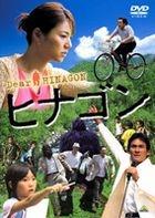 HINAGON (Japan Version)