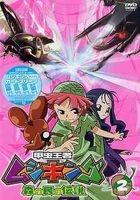 The King of Beetle Mushiking - Mori no Tami no Densetsu (DVD) (Vol.2) (Japan Version)