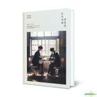 Hyeong Seop X Eui Woong Single Album Vol. 1