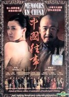 Memoirs In China (DVD) (End) (Malaysia Version)