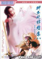 Erotic Ghost Story 2 (1991) (DVD) (2019 Reprint) (Hong Kong Version)