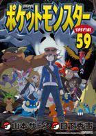 Pokemon Adventures 59