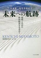 miyamoto ken ichi sensei sotsujiyu kinen mirai eno kouseki