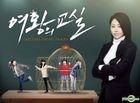 The Queen's Classroom OST (MBC TV Drama)