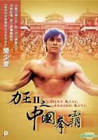 力王 II 之中國拳霸 (DVD) (鐳射版) (香港版)