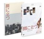 Harmonium (Blu-ray) (Deluxe Edition) (Japan Version)