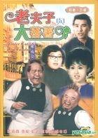 Master Cute & Da Fanshu (DVD) (Hong Kong Version)