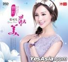 The Past is Most Beautiful (DSD) (China Version)