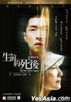 Till We Meet Again (2019) (DVD) (Hong Kong Version)