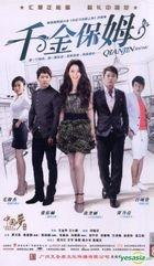 Qian Jin Bao Mu (DVD) (End) (China Version)
