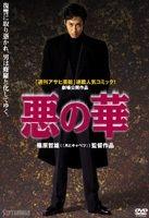 AKU NO HANA (Japan Version)