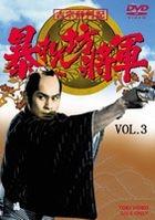 Yoshimune Hyoban Ki Abarenbo Shogun Part 1 Selection Vol.3 (Japan Version)