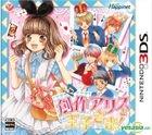 Sousaku Alice to Oujisama! (3DS) (Japan Version)