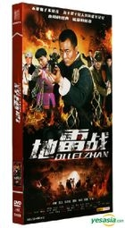 Di Lei Zhan (2014) (DVD) (Ep. 1-46) (End) (China Version)