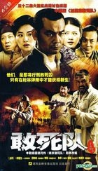 Gan Si Dui (DVD) (End) (China Version)