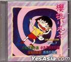 Chibi Maruko Chan (VCD) (Vol. 7) (Hong Kong Version)