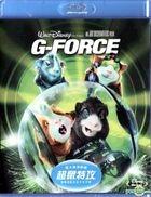 G-Force (2009) (Blu-ray) (Hong Kong Version)