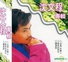 Chen Wen Cheng Zhuan Ji