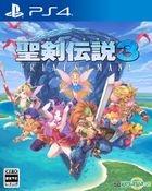 聖剣伝説3 トライアルズ オブ マナ (日本版)