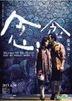 Murmur Of The Hearts (2015) (DVD) (Hong Kong Version)