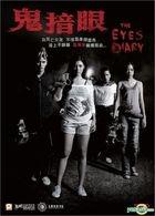 The Eyes Diary (2014) (DVD) (English Subtitled) (Hong Kong Version)