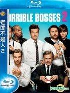Horrible Bosses 2 (2014) (Blu-ray) (Taiwan Version)