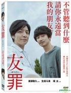 My Friend 'A' (2018) (DVD) (Taiwan Version)
