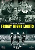 Friday Night Lights (Japan Version)