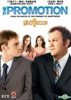 The Promotion (DVD) (Hong Kong Version)