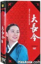 Dae Jang Geum (2003) (DVD) (Ep. 1-76) (End) (Multi-audio) (MBC TV Drama) (China Version)