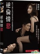 Love at the End of the World (2015) (DVD) (Taiwan Version)