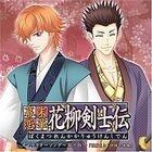 Bakumatsu Renka Karyuu Kenshiden Character Song Vol.5 (Japan Version)