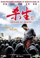Design Of Death (DVD-9) (English Subtitled) (China Version)