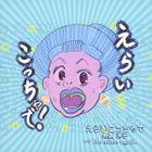 eraikotchade (Japan Version)