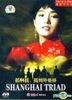 Shanghai Triad (DVD) (China Version)