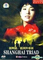 上海ルージュ (搖[0阿]搖 搖到外婆橋) (DVD) (中国版)