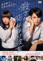 He Won't Kill, She Won't Die (DVD) (Japan Version)