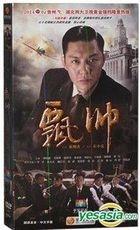 Piao Shuai (DVD) (End) (China Version)