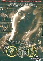 Bangkok Haunted (DVD) (Hong Kong Version)