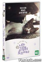 I am a Cat (DVD) (Korea Version)