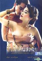 Eternity (2011) (DVD) (Thailand Version)