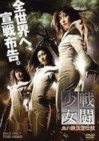Mutant Girls Squad (DVD) (Japan Version)