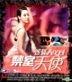 Angel (VCD) (English Subtitled) (Hong Kong Version)