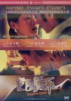 危険関係 (2012) (DVD) (中国版)