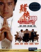 賭俠2之上海灘賭聖 (1991) (Blu-ray) (修復版) (香港版)