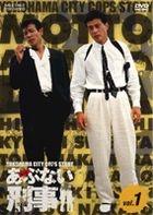 Motto Abunai Deka (DVD) (Vol.1) (Japan Version)