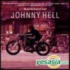 Johnny Hell (普通版) (日本版)